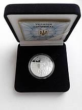 Стрілець Стрелец Срібна монета 5 гривень срібло 15,55 грам, фото 3