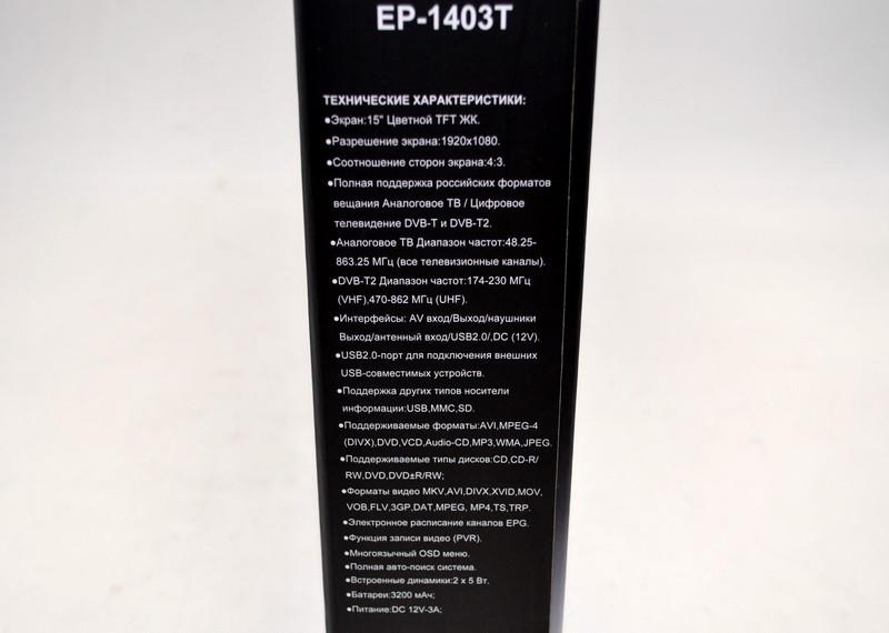 Переносной телевизор Eplutus EP-1403T Портативный DVD плеер с цифровым тюнером (15 дюймов)