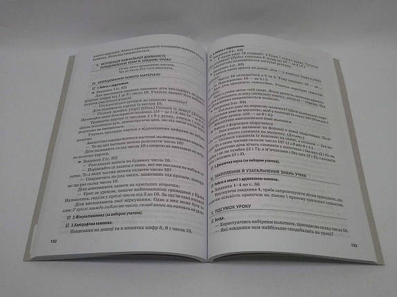 Ранок НУШ Розробки уроків Математика 1 клас В двох частинах До підручника Гісь Філяк Автор Гісь, фото 2