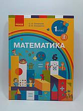 Ранок НУШ 1 клас Математика Скворцова Онопрієнко Підручник