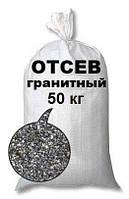Отсев  гранитный в мешках 50 кг, мелкая фракция 0-5 есть доставка по Днепру