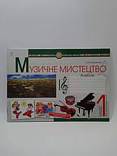 Богдан НУШ Музичне мистецтво 1 клас Альбом Островський