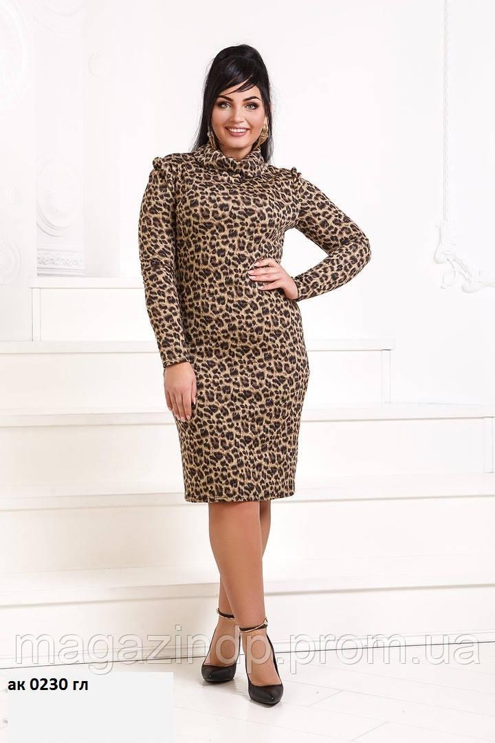 Платье женское леопардовое батал ак 0230 гл Код:863029643