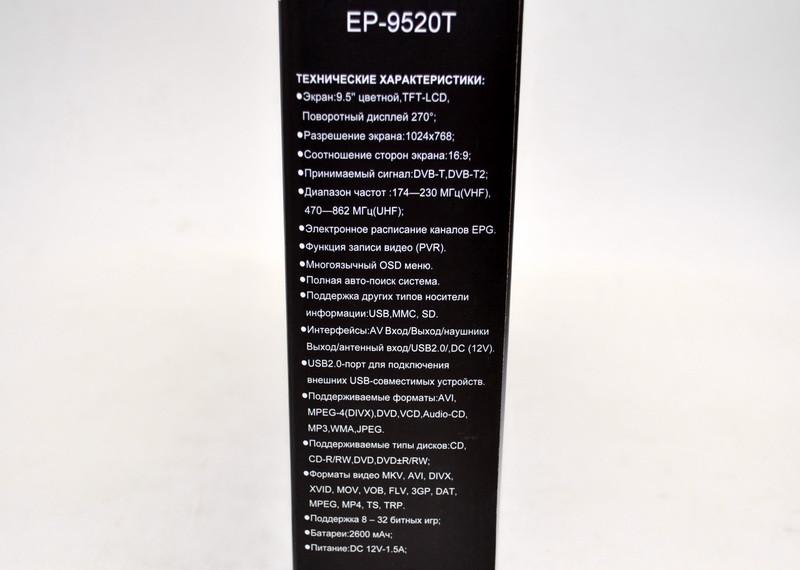 Портативный DVD плеер Eplutus EP-9520T цифровым тюнером (9.5 дюймов) DVD с Т2 двд переносное в машину
