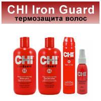 Chi 44 iron guard - комплексна система термозахисту волосся