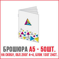 Печать брошюр А5,24ст, 50шт. - 1545грн
