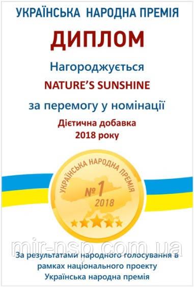 Компания Nature's Sunshune стала победителем «Украинской народной премии» 2018