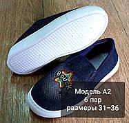 Подростковые мокасины оптом 31-36рр. Модель мокасин A2