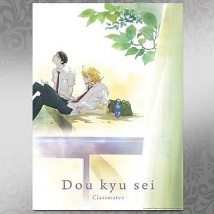 Плакат Аниме Doukyuusei