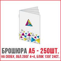 Печать брошюр А5,24ст, 250шт. - 4343грн