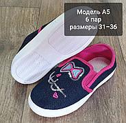 Подростковые мокасины оптом 31-36рр. Модель мокасин А5