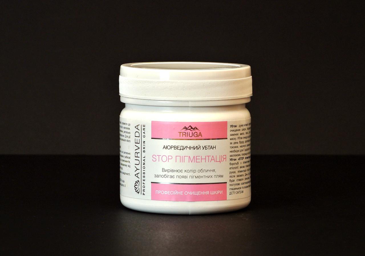 Убтан STOP пигментация от Триюга - очищает кожу и помогает избавиться от пигментных пятен, 90