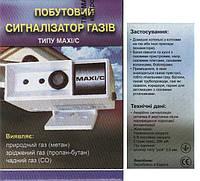 """Побутовий універсальний детектор газу типу """"MAXI C"""""""