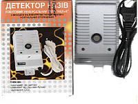 Побутовий універсальний детектор газу типу MAXI+K