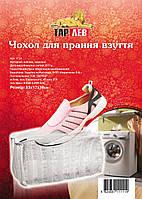 1114  Чехол для стирки обуви Tarlev (33х17х16)