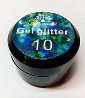 Гель глиттерный для ногтей Global Fashion, №10