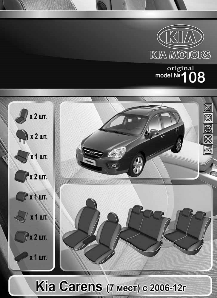 Чехлы на сидения Kia Carens III 2006-2012 7 мест Elegant Classic