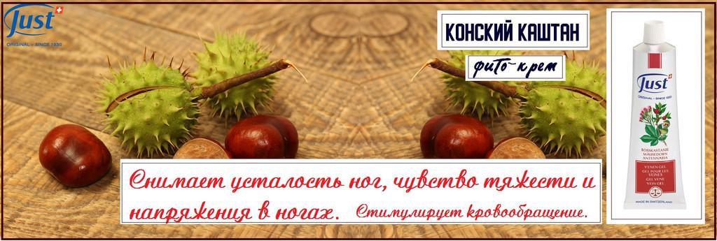 Фито–гель для вен КОНСКИЙ КАШТАН от ЮСТ