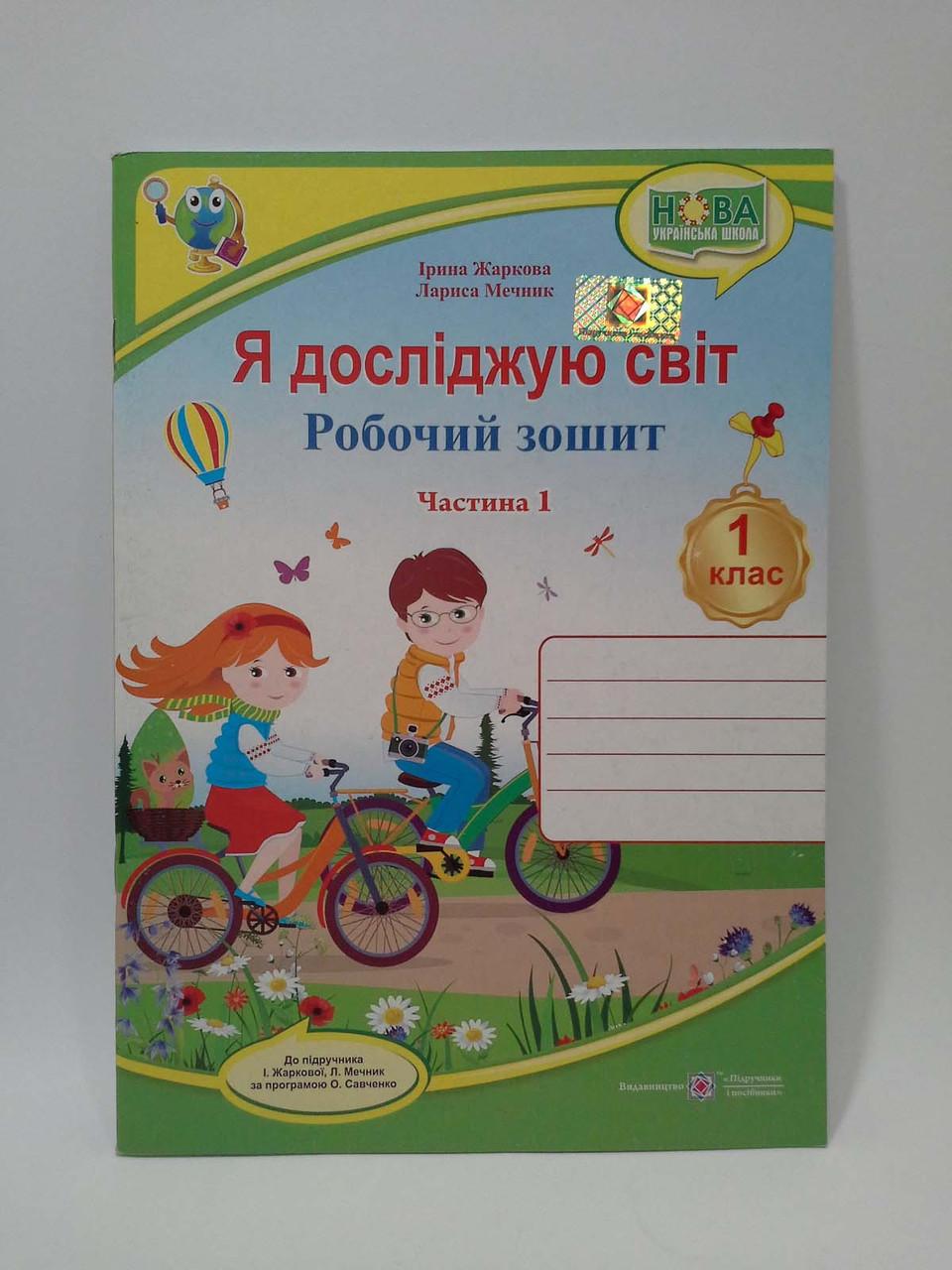 001 кл НУШ Уч ПіП РЗ Я досліджую світ 001 кл Ч1 (до Жаркова) Жаркова Мечник (Велосипедисти)