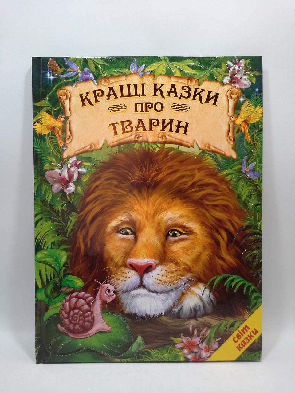 Белкар Казки Кращі казки про тварин