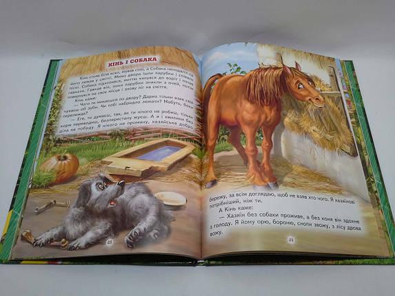 Белкар Казки Кращі казки про тварин, фото 2