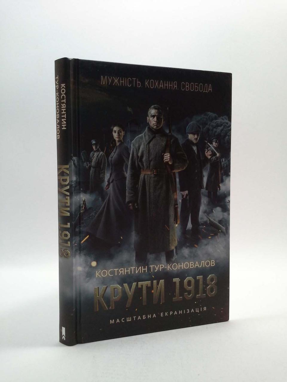 ККлуб Тур-Коновалов Крути 1918