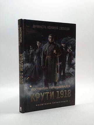 ККлуб Тур-Коновалов Крути 1918, фото 2