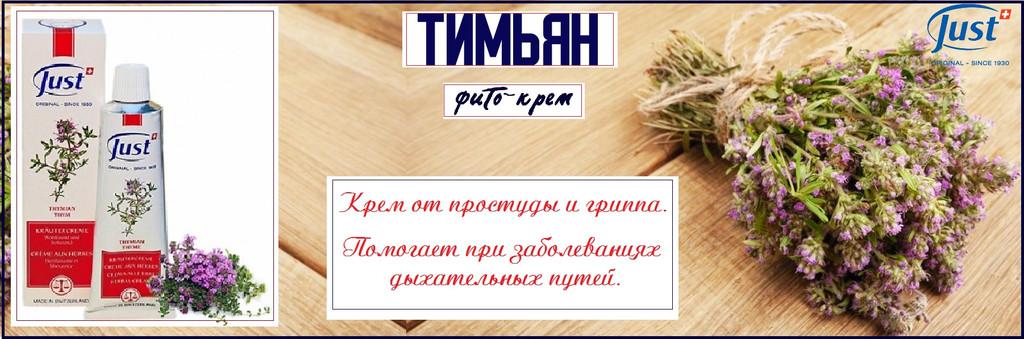 Фито–крем от простуды и гриппа Тимьян от ЮСТ