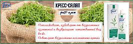 ФИТО–КРЕМ  КРЕСС–САЛАТ  от ЮСТ против возрастных и пигментных пятен 1