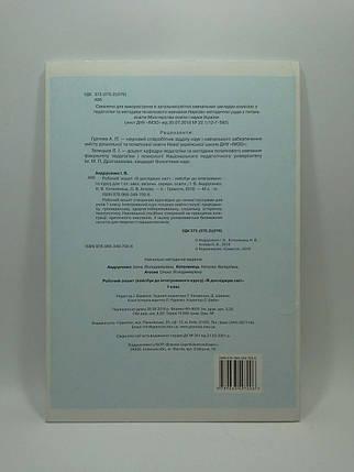 Грамота НУШ Робочий зошит Я досліджую світ Частина 1 Кейсбук до інтегрованого курсу Андрусенко , фото 2