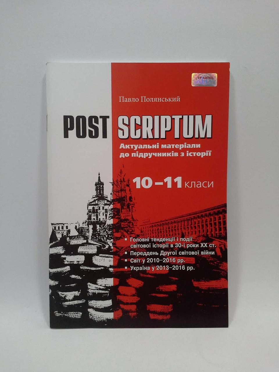 Грамота POST SCRIPTUM Актуальні матеріали до підручників з історії 10 - 11 класи Полянський