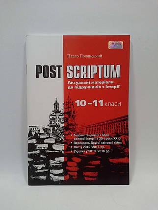 Грамота POST SCRIPTUM Актуальні матеріали до підручників з історії 10 - 11 класи Полянський, фото 2