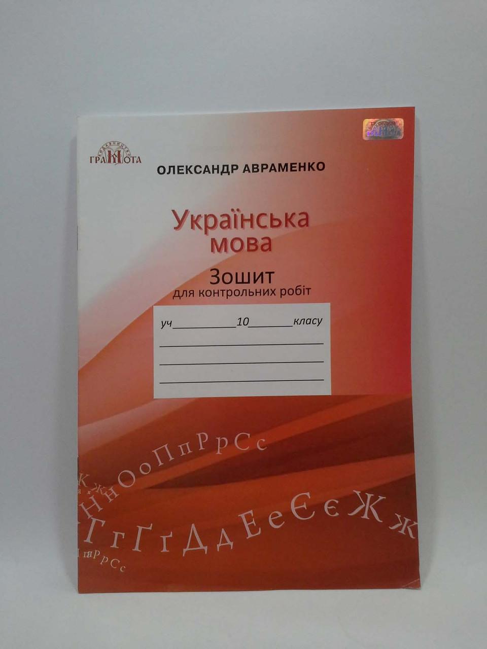 Грамота Українська мова 10 клас Зошит для контрольних робіт Авраменко