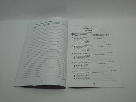 Грамота Українська мова 10 клас Зошит для контрольних робіт Авраменко, фото 2