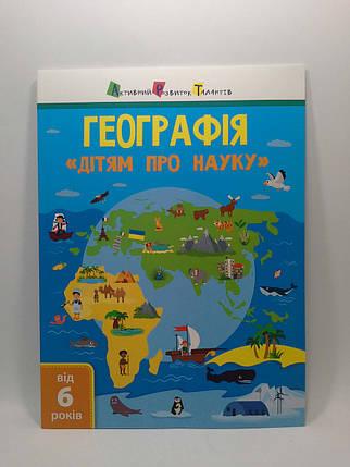 АРТ Дітям про науку Географія Природознавство до школи, фото 2