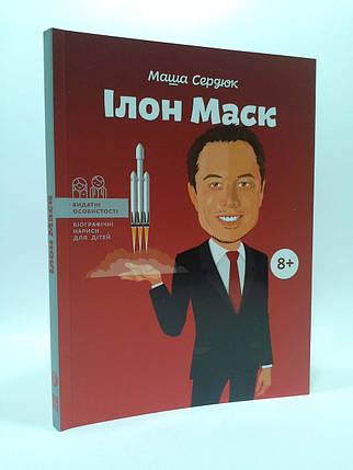 Айпио ВО Сердюк Ілон Маск Укр (Видатні особистості), фото 2