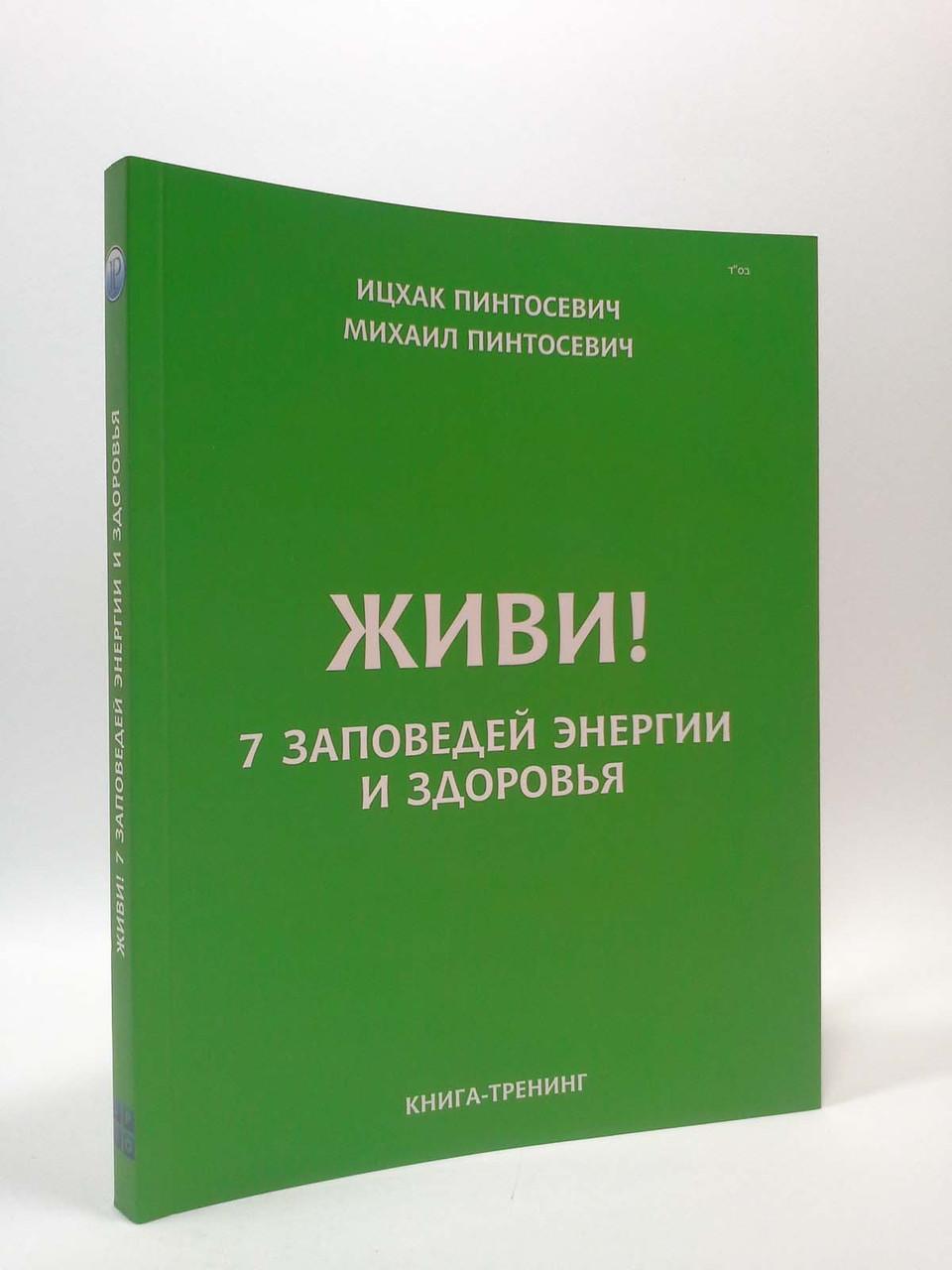 Айпио Пинтосевич Живи 7 заповедей энергии и здоровья