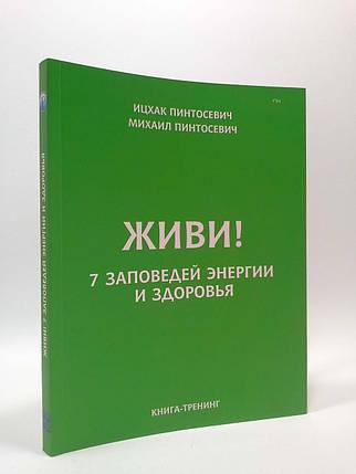 Айпио Пинтосевич Живи 7 заповедей энергии и здоровья, фото 2