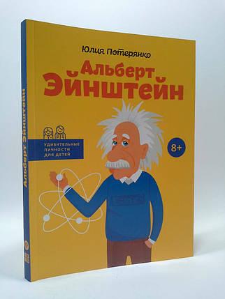 Айпио УЛ Потерянко Альберт Эйнштейн Рус (Удивительные личности), фото 2