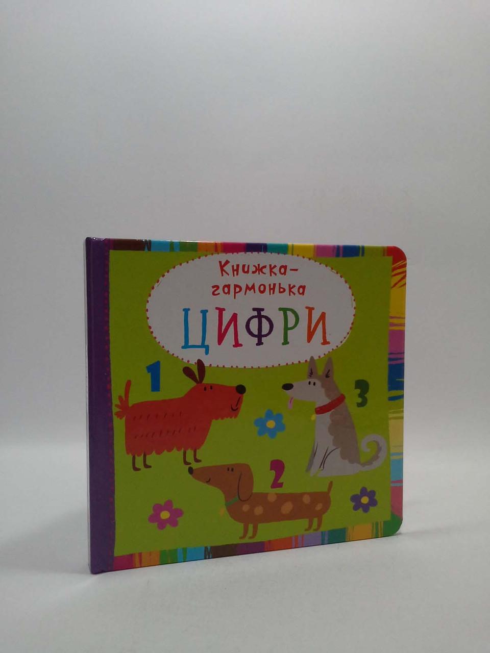 БАО Книжка гармонька УКР Цифри