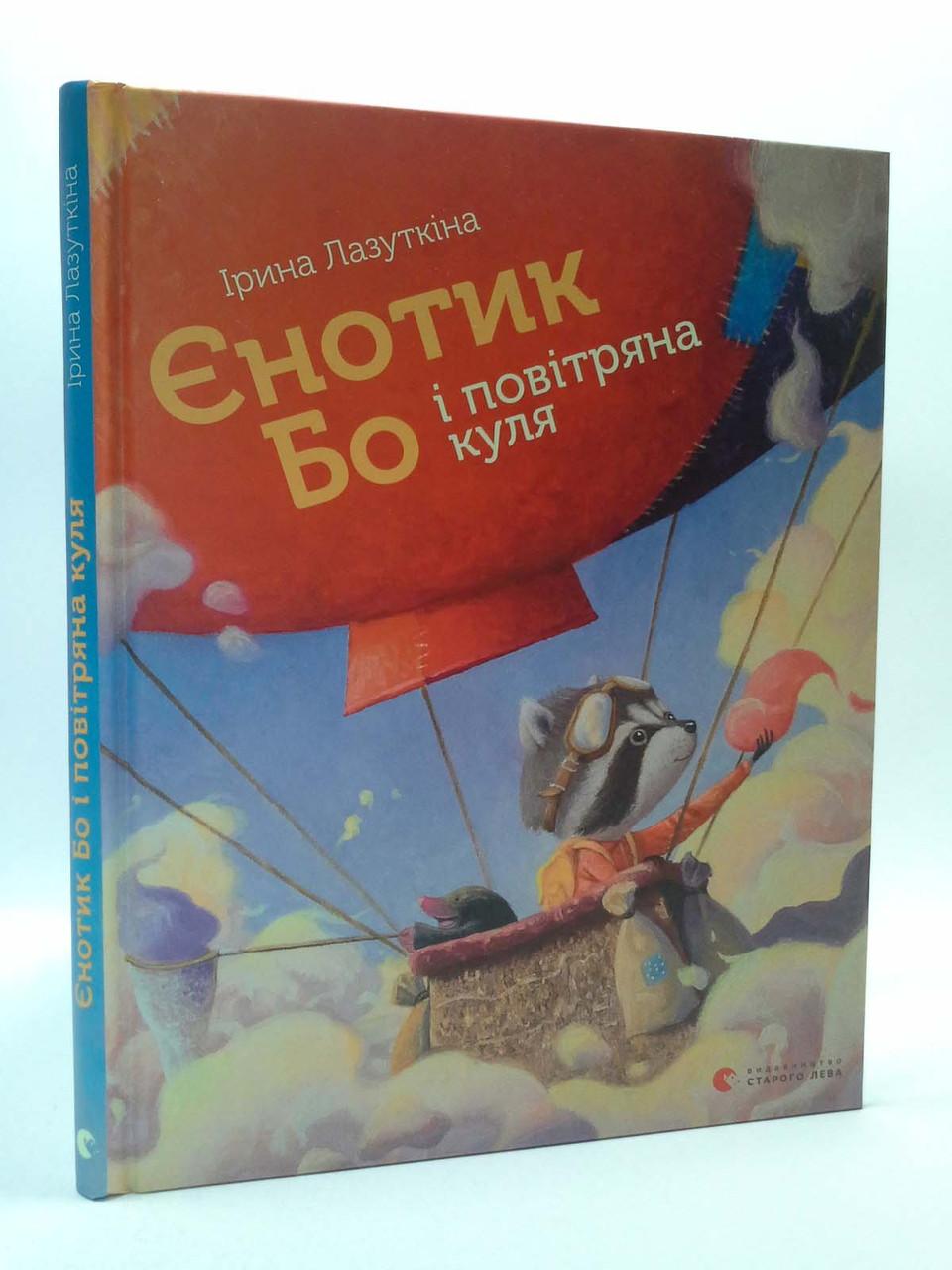 ВСЛ Лазуткіна Єнотик Бо і повітряна куля Видавництво Старого Лева