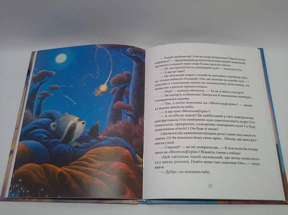 ВСЛ Лазуткіна Єнотик Бо і повітряна куля Видавництво Старого Лева, фото 2