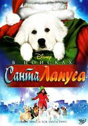 DVD-диск У пошуках Санта Лапуса (США, Канада, 2010) Уолт Дісней