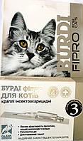Капли инсектоакарицидные Бурди фипро для кошек