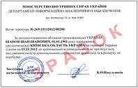 Справка о несудимости в Житомире
