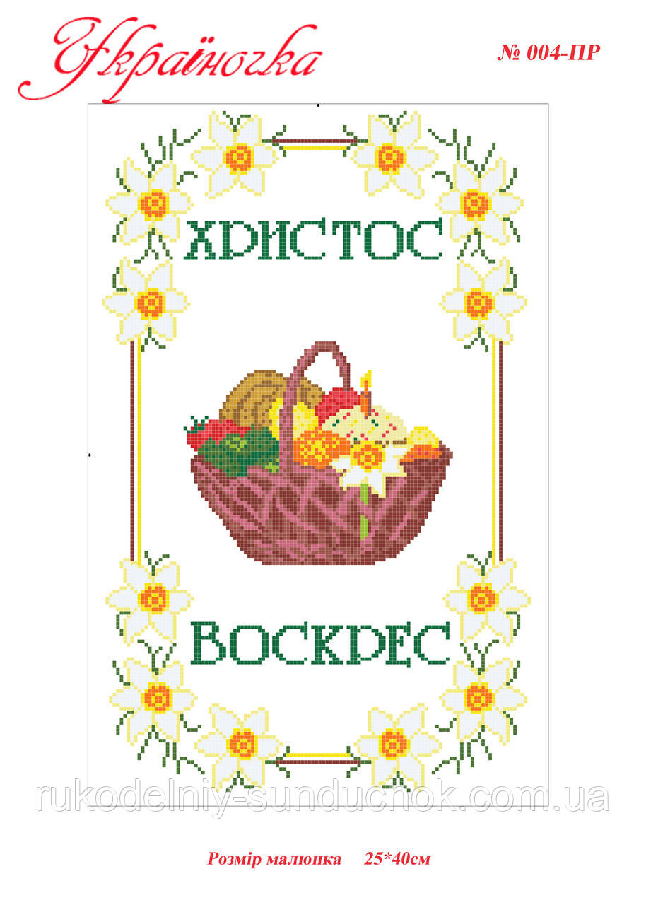 Рушник пасхальный под вышивку ТМ Украиночка 004-ПР
