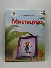 Освіта Навчальний підручник Мистецтво 1 клас Калініченко