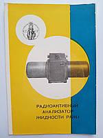 Реклама ВДНХ Радиоактивный анализатор жидкости РАЖ-1.