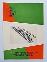 Реклама ВДНХ Трехканальная аппаратура для радиоактивного каротажа скважин