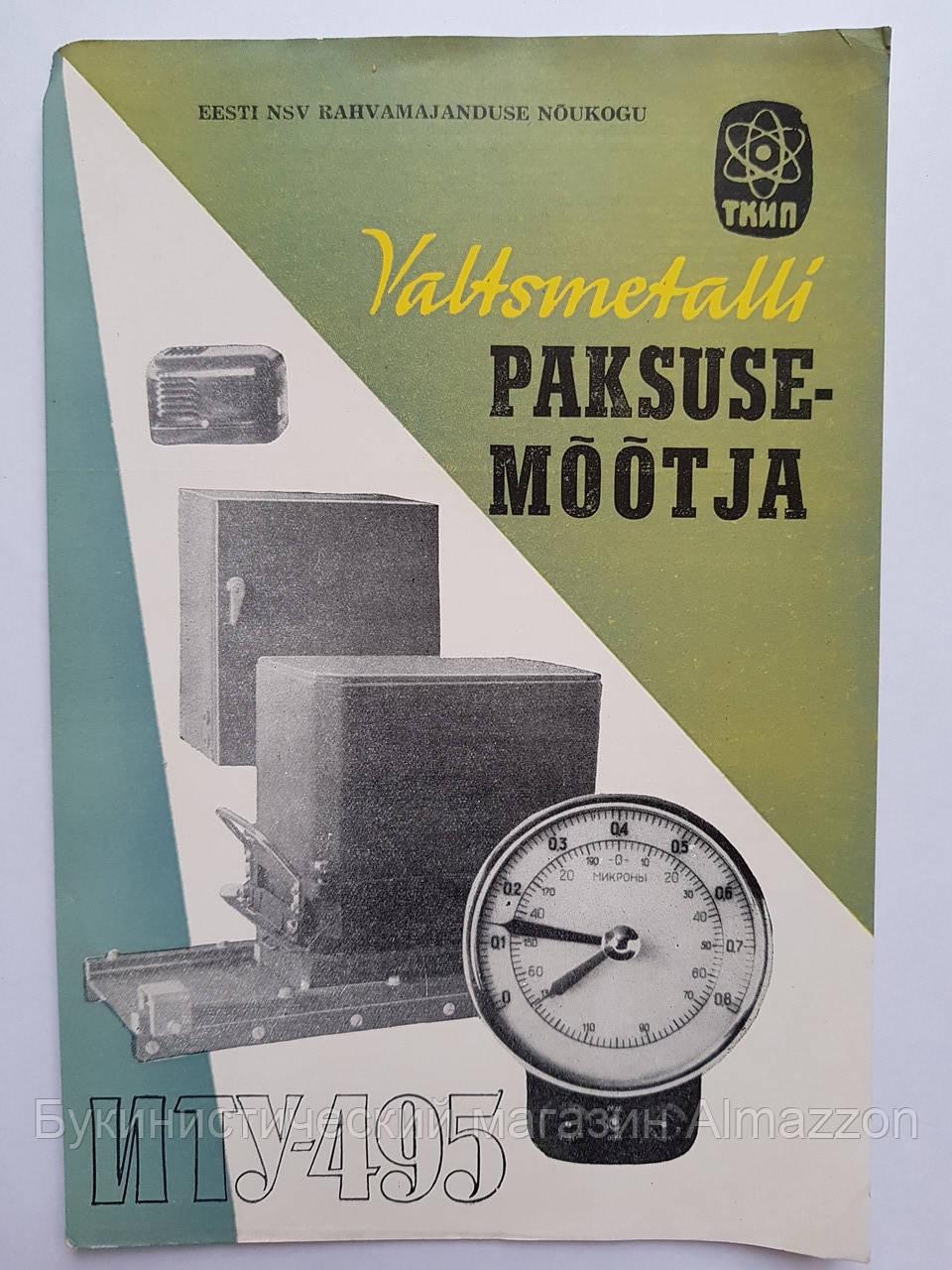 Реклама Измеритель толщины ИТУ-495.